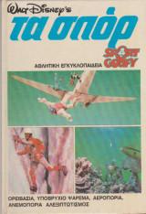 Walt Disney's Τα σπορ, τόμος 18, Ορειβασία, Υποβρύχιο ψάρεμα, Αεροπορία, Ανεμοπορία, Αλεξιπτωτισμός