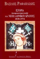 Ιστορία (κωμικοτραγική) του νεοελληνικού κράτους 1830-1974