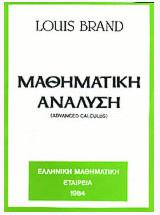 Μαθηματικη Ανάλυση Louis Brand