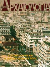 Αρχαιολογία, Τεύχος 65 (Η μεταβυζαντινή και η νεότερη ελληνική πόλη)