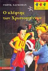O κλέφτης των Χριστουγέννων