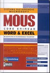 MOUS CORE ΕΠΙΠΕΔΟ WORD & EXCEL