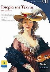 Ιστορία της τέχνης VII: 18ος - 19ος αιώνας