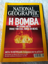 National Geographic Αύγουστος 2005
