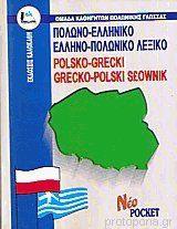 Πολωνο-Ελληνικό και Ελληνο-Πολωνικό λεξικό. Νέο Pocket