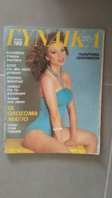 Περιοδικό Γυναίκα τεύχος 820