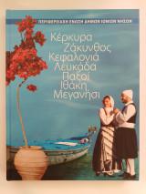 Κέρκυρα - Ζάκυνθος - Κεφαλονιά - Λευκάδα - Παξοί - Ιθάκη - Μεγανήσι