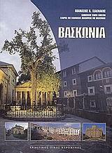 Βασκωνία