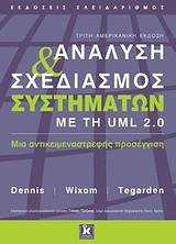 Ανάλυση και σχεδιασμός συστημάτων με τη UML 2.0