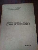 Περιληπτικές σημειώσεις του μαθήματος θερμικών στροβιλομηχανών ii