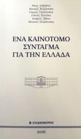 Ένα Καινοτόμο Σύνταγμα για την Ελλάδα