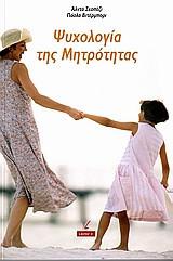 Ψυχολογία της μητρότητας