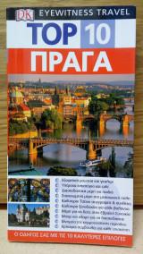 Top 10: Πράγα
