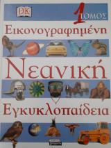 Εικονογραφημένη Νεανική Εγκυκλοπαίδεια