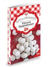 Ελληνική ζαχαροπλαστική