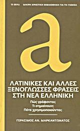 Λατινικές και άλλες ξενόγλωσσες φράσεις στη Νέα Ελληνική