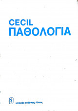 Cecil βασική παθολογία