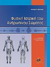 Φυσική ιατρική του ανθρωπίνου σώματος