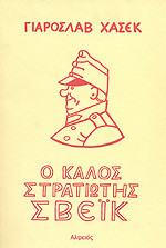 Ο καλός στρατιώτης Σβέικ-2 τομοι