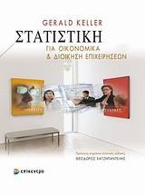 Στατιστική για οικονομικά και διοίκηση επιχειρήσεων