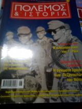 Πολεμος και ιστορια τευχος 96