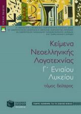 Κείμενα νεοελληνικής λογοτεχνίας Γ΄ ενιαίου λυκείου