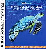 Η Εγκυκλοπαίδεια των Ζώων 12: Η θαλάσσια χελώνα και τα ζώα του ωκεανού