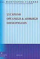 Σύγχρονη οργάνωση και διοίκηση επιχειρήσεων