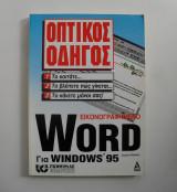 Word για windows 95
