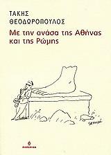 Με την ανάσα της Αθήνας και της Ρώμης