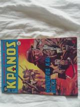 Κρανος τευχος 341-περιοδικο 1976