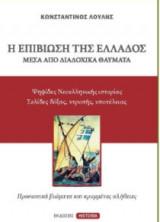 Η επιβίωση της Ελλάδος μέσα από διαδοχικά θαύματα
