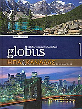 Globus Ταξιδιωτική Εγκυκλοπαίδεια: ΗΠΑ & Καναδάς σε 10 διαδρομές