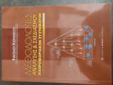 Μεθοδολογίες ανάλυσης και σχεδιασμού πληροφοριακών συστημάτων