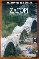 Ανακαλύψτε την Ελλάδα 5. Ήπειρος - Ζαγόρι, Ιωάννινα, Μέτσοβο, Κόνιτσα