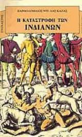 Η καταστροφή των Ινδιάνων