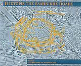 Η ιστορία της ελληνικής πόλης