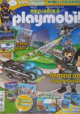 Ληστεία στη χρηματαποστολή- περιοδικό playmobil - Φεβρουάριος-Μάρτιος 2014- Τεύχος 25