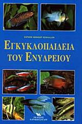 Εγκυκλοπαίδεια του ενυδρείου