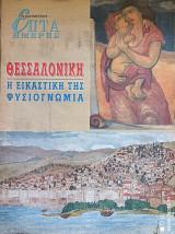 Θεσσαλονίκη Η εικαστική της φυσιογνωμία