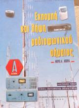 Εκπομπή και λήψη ραδιοφωνικού σήματος