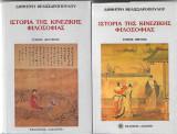 Ιστορία της κινέζικης φιλοσοφίας