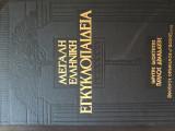 Μεγάλη Ελληνική Εγκυκλοπαίδεια, 2η Έκδοση