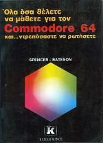 Όλα όσα θέλετε να μάθατε για το Commodore 64