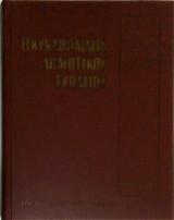 Εγκυκλοπαίδεια Δημοτικού Σχολείου τάξις Γ' τόμος 1