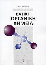 Βασική οργανική χημεία