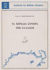 Τα χερσαία σύνορα της Ελλάδος