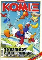 Κομιξ τευχος 207