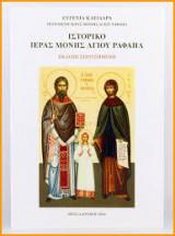 Ιστορικό ιεράς μονής Αγίου Ραφαήλ