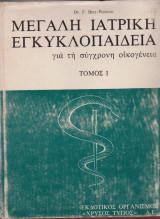 Μεγάλη Ιατρική Εγκυκλοπάιδεια 3 τόμοι